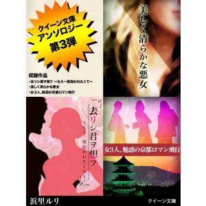 クイーン文庫 アンソロジー 第三弾 電子書籍版 / 浜里ルリ ebookjapan