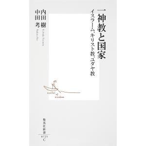 一神教と国家 イスラーム、キリスト教、ユダヤ教 電子書籍版 / 内田樹/中田考|ebookjapan