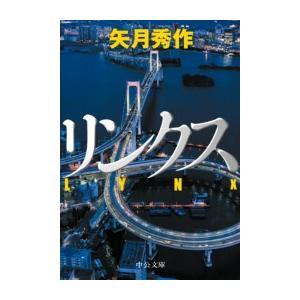 リンクス 電子書籍版 / 矢月秀作 著|ebookjapan