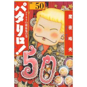 パタリロ! (50) 電子書籍版 / 魔夜峰央