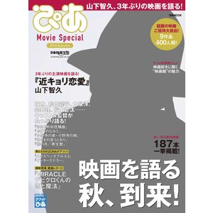 ぴあ Movie Special 2014 Autumn 電子書籍版 / ぴあ Movie Special編集部|ebookjapan