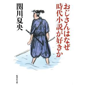 おじさんはなぜ時代小説が好きか 電子書籍版 / 関川夏央|ebookjapan