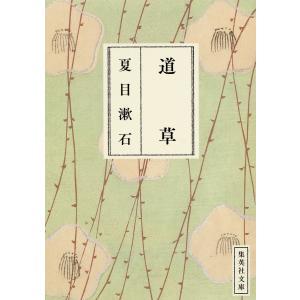 道草(漱石コレクション) 電子書籍版 / 夏目漱石|ebookjapan