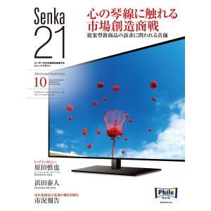 senka21 2014年10月号 電子書籍版 / senka21編集部|ebookjapan