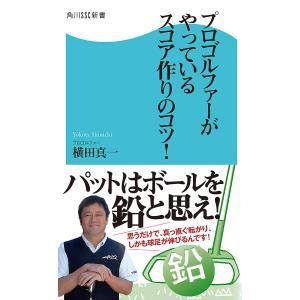 【初回50%OFFクーポン】プロゴルファーがやっているスコア作りのコツ! 電子書籍版 / 著者:横田真一|ebookjapan