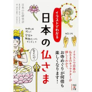 イラストでわかる 日本の仏さま 電子書籍版 / 著者:日本の仏研究会 ebookjapan