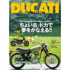 DUCATI Magazine 2014年11月号 電子書籍版 / DUCATI Magazine編...