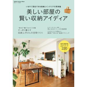 【初回50%OFFクーポン】美しい部屋の賢い収納アイディア 電子書籍版 / ライフ&フーズ編集室|ebookjapan