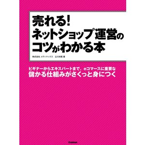 売れる!ネットショップ運営のコツがわかる本 電子書籍版 / 立川光昭|ebookjapan