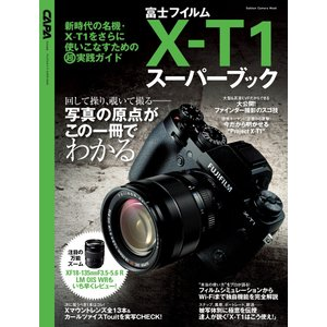 X-T1スーパーブック 電子書籍版 / CAPA&デジキャパ!編集部