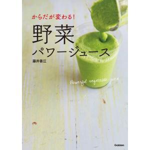 【初回50%OFFクーポン】からだが変わる!野菜パワージュース 電子書籍版 / 藤井香江