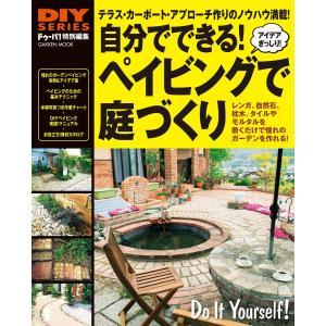 【初回50%OFFクーポン】自分でできる!ペイビングで庭づくり 電子書籍版 / 学研パブリッシング|ebookjapan