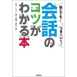 誰とでも!うまくいく!会話のコツがわかる本 電子書籍版 / 日本サービスマナー協会理事長 澤野弘|ebookjapan