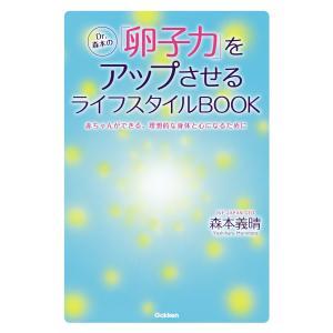 Dr.森本の「卵子力」をアップさせるライフスタイルBOOK 電子書籍版 / 森本義晴|ebookjapan