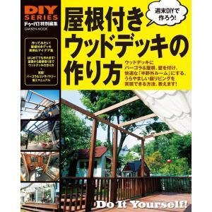 【初回50%OFFクーポン】屋根付きウッドデッキの作り方 電子書籍版 / ドゥーパ!編集部|ebookjapan