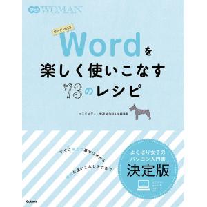 【初回50%OFFクーポン】Wordを楽しく使いこなす73のレシピ 電子書籍版 / コスモメディ/学研ウーマン編集部|ebookjapan