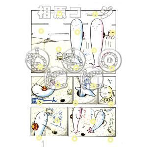 もにもに (1) 電子書籍版 / 相原コージ|ebookjapan