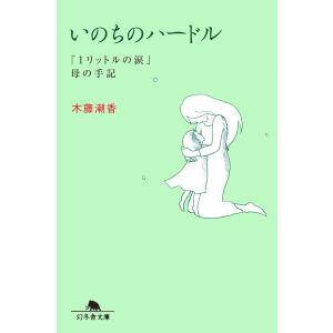 いのちのハードル 「1リットルの涙」母の手記 電子書籍版 / 著:木藤潮香|ebookjapan