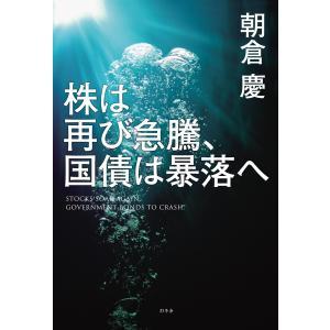株は再び急騰、国債は暴落へ 電子書籍版 / 著:朝倉慶