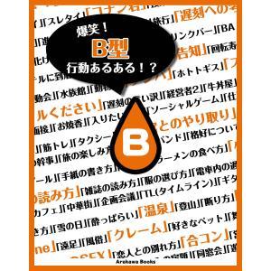 爆笑!B型★血液型行動あるある!? 電子書籍版 / 著:ArakawaBooks ebookjapan