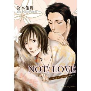 NOT/LOVE 電子書籍版 / 宮本佳野|ebookjapan