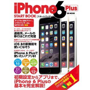 iPhone 6 Plus スタートブック 電子書籍版 / SBクリエイティブ|ebookjapan