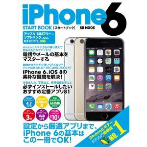iPhone 6 スタートブック 電子書籍版 / SBクリエイティブ|ebookjapan