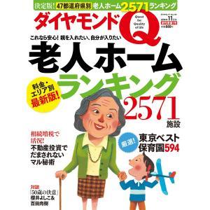 ダイヤモンドQ 創刊準備1号 電子書籍版 / ダイヤモンド社|ebookjapan