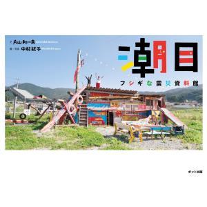 潮目 フシギな震災資料館 電子書籍版 / 片山和一良/中村紋子