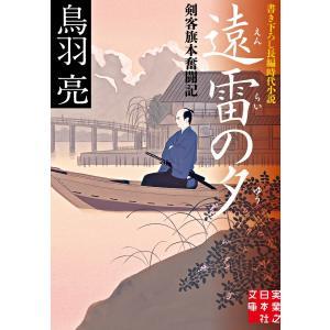 遠雷の夕 電子書籍版 / 鳥羽亮|ebookjapan