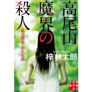 【初回50%OFFクーポン】高尾山 魔界の殺人 電子書籍版 / 梓林太郎 ebookjapan
