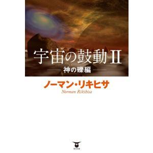 宇宙の鼓動II 神の礫編 電子書籍版 / ノーマン・リキヒサ
