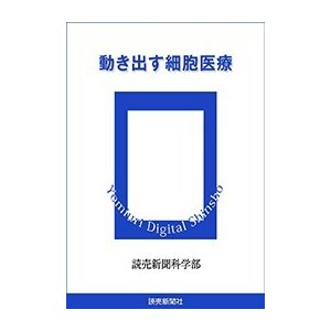 動き出す細胞医療 電子書籍版 / 読売新聞科学部 ebookjapan
