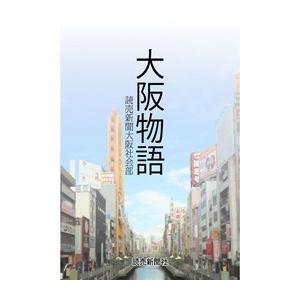 大阪物語 電子書籍版 / 読売新聞大阪社会部|ebookjapan