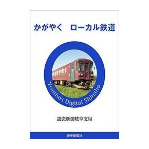 かがやく ローカル鉄道 電子書籍版 / 読売新聞岐阜支局|ebookjapan