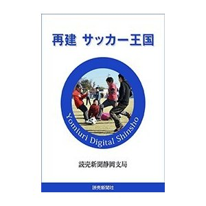 再建 サッカー王国 電子書籍版 / 読売新聞静岡支局|ebookjapan