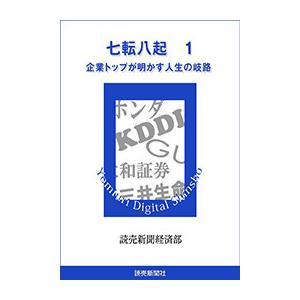 七転八起 1 企業トップが明かす人生の岐路 電子書籍版 / 読売新聞経済部|ebookjapan