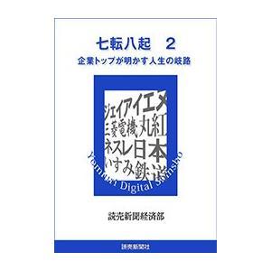 七転八起 2 企業トップが明かす人生の岐路 電子書籍版 / 読売新聞経済部|ebookjapan