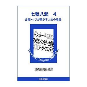 七転八起 4 企業トップが明かす人生の岐路 電子書籍版 / 読売新聞経済部|ebookjapan