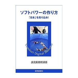 ソフトパワーの作り方 「日本」を売り込め! 電子書籍版 / 読売新聞経済部|ebookjapan