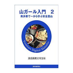 山ガール入門 2 電子書籍版 / 読売新聞立川支局・粂文野|ebookjapan