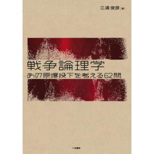 戦争論理学 電子書籍版 / 三浦俊彦|ebookjapan