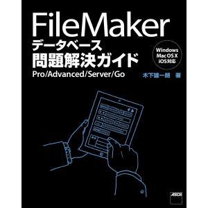 【初回50%OFFクーポン】FileMaker データベース問題解決ガイド Pro/Advanced/Server/Go 電子書籍版|ebookjapan