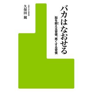 著者:久保田競 出版社:KADOKAWA 提供開始日:2014/10/17 タグ:趣味・実用 教養・...