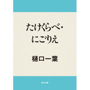 たけくらべ・にごりえ 電子書籍版 / 樋口一葉|ebookjapan