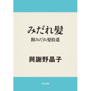 みだれ髪・附みだれ髪拾遺 電子書籍版 / 与謝野晶子|ebookjapan