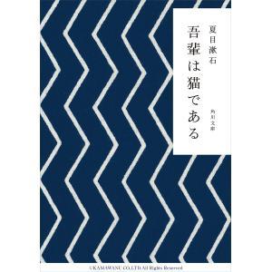 吾輩は猫である 電子書籍版 / 夏目漱石|ebookjapan