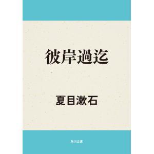 彼岸過迄 電子書籍版 / 夏目漱石|ebookjapan