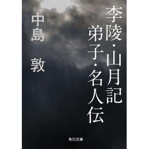 李陵・山月記 弟子・名人伝 電子書籍版 / 中島敦|ebookjapan