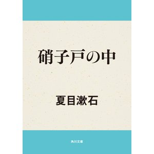 硝子戸の中 電子書籍版 / 夏目漱石|ebookjapan